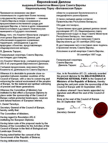 Беловежская Пуща xxi век Архив новостей март  by Продление диплома Совета Европы для Беловежской пущи вновь отложено