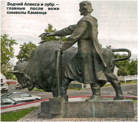 The architect Alexa and bison are the main symbol of Kamenetz after the tower